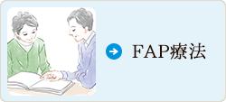FAP療法